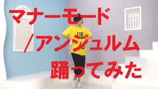【ぽんでゅ】マナーモード/アンジュルム踊ってみた【ハロプロ】