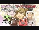 【マイクラ初見プレイ】売り子さんはマイクラ初心者を卒業したい!! part01【オネエ要素注意】