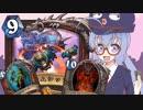 【Hearthstone】ファンデッキでラダー #46 コントロールドラゴンウォリアー【VOICEROID実況】