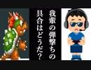 【鬼難易度】マリオを倍速で実況プレイ!!!part4