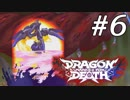 [実況] #6 巫女はいずこへ? - Dragon Marked for Death