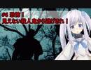 #6 恐怖!見えない殺人鬼から逃げきれ!【Dead by Daylight】