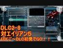 【地球防衛軍5】Rストームご~の初見INF縛りでご~ DLC2-8【実況】