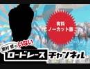 栗村修のロードレースチャンネル2019年02月16日配信分
