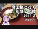 第79位:【車載動画】魔王様と行く能登・北陸part2 thumbnail