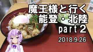 【車載動画】魔王様と行く能登・北陸part2