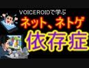 【VOICEROIDで学ぶ】ネット・ネトゲ依存症