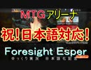 【MTGアリーナ】オープンβ版 日本語対応【ゆっくり実況プレイ】