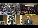 【皇紀二六七九年】建国記念の日~奉祝パレード・奉祝中央式典[桜H31/2/15]