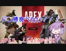 【APEX】野良チームでもドン勝食べたい!!#2【VOICEROID実況】