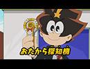 第60位:ポチっと発明 ピカちんキット 第58話「スパイエイジ大作戦」 thumbnail