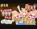【ゲーム】「進め!キノピオ隊長」ゲーム実況やったよ #14