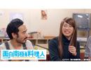 面白南極料理人【テレビ大阪・BSテレ東】 #6 2019/2/16放送分