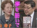 【夢を紡いで #54】西岡力氏に聞く、韓国の反日民族主義革命と反日日本人[桜H31/2/15]