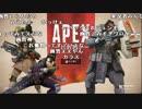 【ch】うんこちゃん『Apex Legends』part1【2019/02/14】