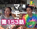 【第153話】タミ対談 その④ 〜過去最高の撮れ高?三度の沖縄編〜