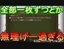 【実況㋟】1枚ずつとか無理ゲー過ぎるww(part final)【シェフィ】ww