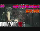 【バイオハザードRE:2】ゾンビさん、もう許してクレア #8 FI...