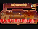 【PS4】馬鹿の牧場生活【Stardew Valley】4日目