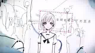 sasakure. UK - メイデー、メイビーネイビー feat.そらこ