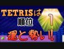 【実況】運と勢いがあればドン勝も夢じゃないテトリス99 #1