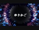 【神威がくぽ】ゆりかご【オリジナル曲】