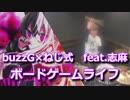 【buzzG×ねじ式 feat.志麻】ボードゲームライフ 叩いてみた!〔クリタ〕