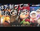 【大乱闘スマッシュブラザーズSPECIAL】 オンライン対戦 オンライン初の体力戦!?その行く末は……2