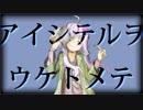 第18位:アイシテルヲウケトメテ / 結月ゆかり thumbnail