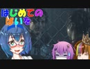 【Voiceroid実況プレイ】はじめてのばいを【BIOHAZARD RE:2】Part3