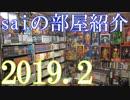 【2019 Anime Room Tour】アニメ部屋&ドラゴンボール関連グッズ部屋紹介動画【キャラクターグッズ】