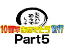 第21位:【MHD10周年記念企画】モンハンどうでしょうの旅in軽井沢 ~氷点下3℃でBBQってまぁじ!?~ Part5