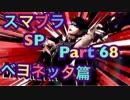 【実況】大乱闘スマッシュブラザーズSPECIALやろうぜ! その68 オンライン対戦篇4
