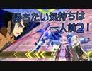 【EXVS2】勝ちたい気持ちは一人前2! Part10【VOICEROID実況】