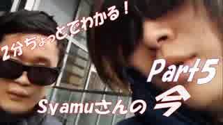 【大物】2分半でわかるSyamuの今 part5【Youtuber】