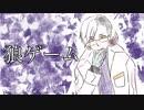 【実況】狼ゲームpart3-2「初めての処刑」