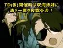 ミリオンライブ TC反省会・結果編【NovelsM@ster】