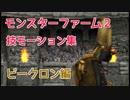 【モンスターファーム2】技モーション集 ビークロン編