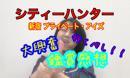 早川亜希動画#592≪【映画】劇場版シティーハンター 新宿 プライベート•アイズ 感想≫