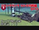Besiegeゆっくり開発記 #16 ジャンクタンク マルチ対戦編その2