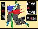 【10周年特別企画】LIVEALIVEを実況プレイしてみた。Part7