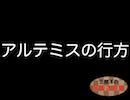 ゲスト小林裕介 第7回 笠間淳の黄昏古書堂 『アルテミスの行方』生朗読+α