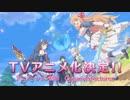 【TVアニメ化決定】プリンセスコネクト!Re:Dive TVアニメ特報