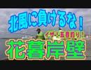 釣り動画ロマンを求めて 229釣目(花暮岸壁)