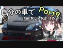 【Part9前編】自分の車でサーキットを走りたい!【鈴鹿ツイン】