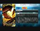 【Fate/Grand Order】 トレジャー・チョコレート [アン・ボニー&メアリー・リード] 【Valentine2019】