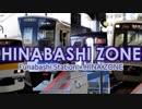HINABASHI ZONE