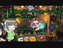 【Overdungeon】本日のバーサーカーソウル〜バンパー執行を添えて〜【VOICEROID実況】