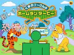 【実況】黄色い熊の感動物語!?【くまのプーさんのホームランダービー】
