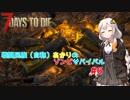 【7 days to die】戦闘民族(自称)あかりのゾンビサバイバル #6【VOICEROID 実況】